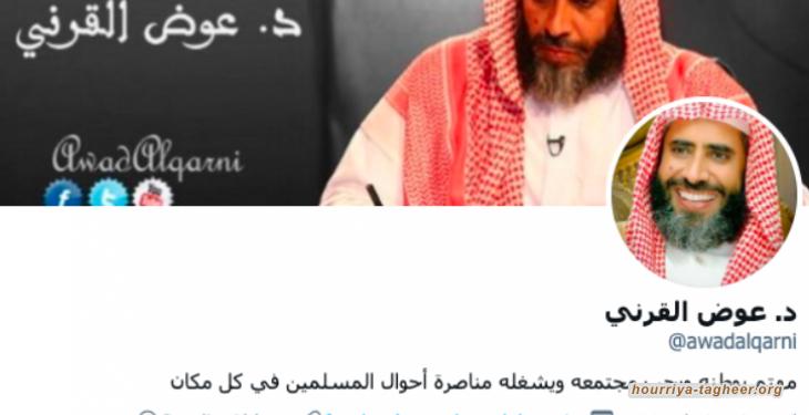 بتحريض حكومي.. تويتر يحذف حسابات مجموعة من معتقلين الرأي السعوديين