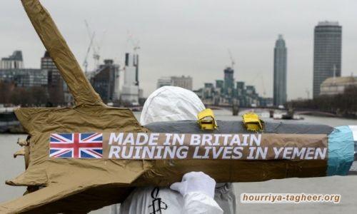 منظمة دولية للإغاثة تحذر بريطانيا من مواصلة تصدير السلاح إلى السعودية