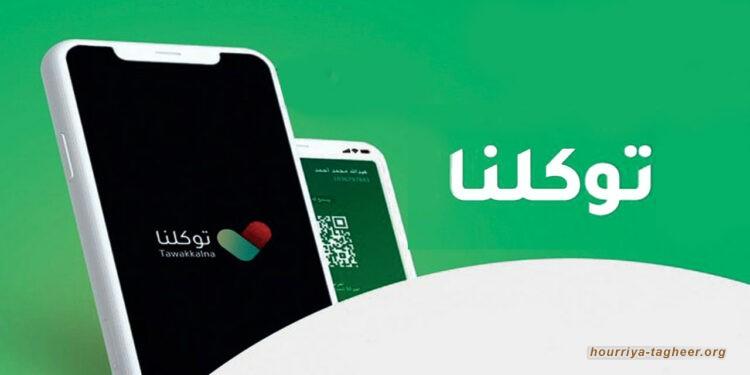 """""""توكلنا"""" و""""تطمئن"""" .. تطبيقان سعوديان للتجسس على المواطنين"""