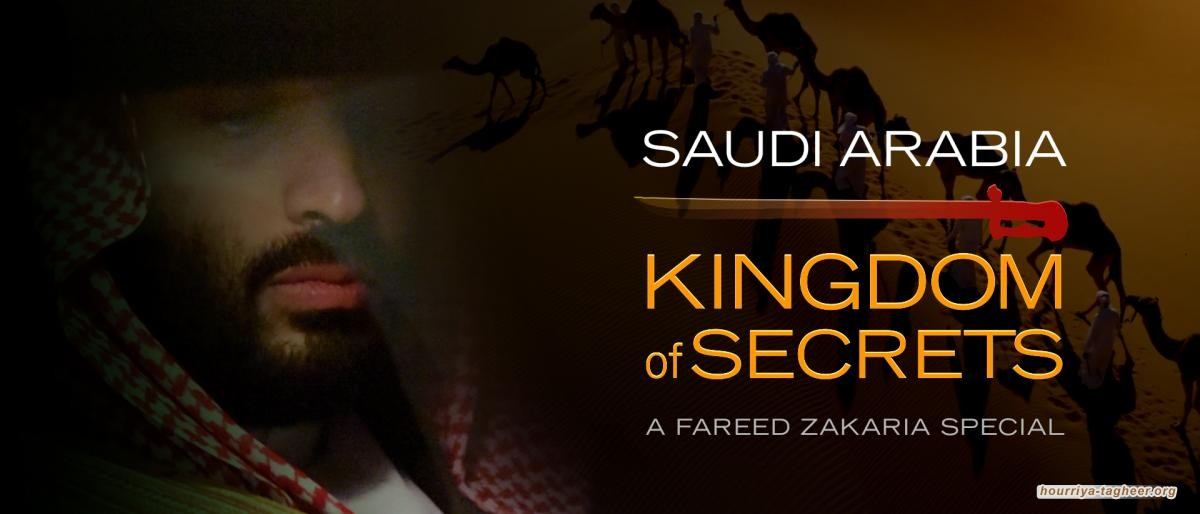وثائقي يكشف خفايا العلاقات السعودية الأمريكية