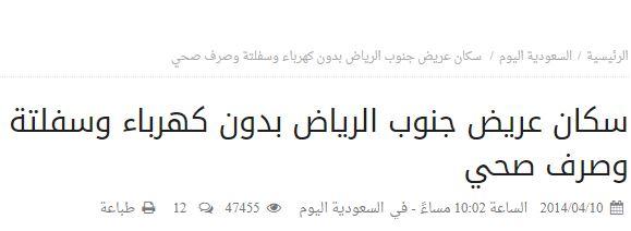 """""""الكهرباء تصعق آلاف المواطنين.. ولم ينقذهم أحد!!"""""""