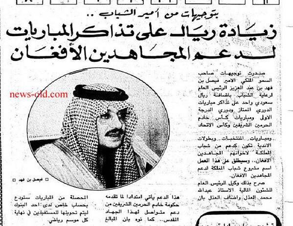 حركة الحرية والتغيير : هل حقا يريد الملك سلمان انهاء الصراع الأفغاني؟!