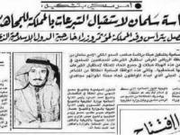 هل حقا يريد الملك سلمان انهاء الصراع الأفغاني؟!