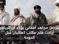 لماذا تتطلع الرياض للعب دور محوري في محادثات السلام الأفغانية؟