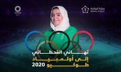شكوك حول نزال لاعبة سعودية وأخرى إسرائيلية بأولمبياد طوكيو