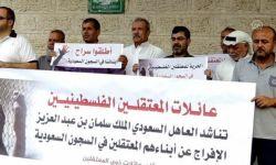 تقرير حقوقي يرصد انتهاكات خطيرة ضد معتقلين فلسطينيين وأردنيين في السعودية