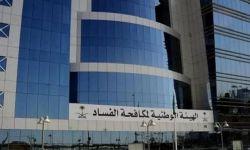 السعودية: تورط قاض ومسؤولين في القطاعين الحكومي والخاص في قضايا فساد
