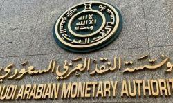 أرامكو تطلب تمديد قرضها وأصول البنك المركزي تهبط 3.5 مليارات دولار