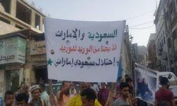 احتجاجات في المحافظات الجنوبية اليمنية.. تحالف العدوان السعودي ينهب ثروات البلاد ويترك الموت للعباد