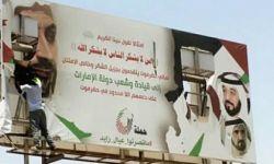 دولة الامارات هي من زود الحوثيين بطائرات بقيق
