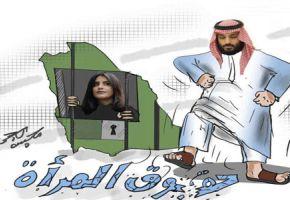 حرية المرأة تحت اقدام بن سلمان