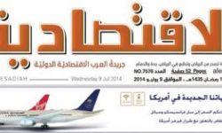 صحيفة (الاقتصادية) تنشر كاريكاتيراً مسيئاً للكويت