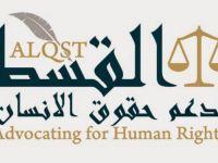 السعودية تغيّر تهم الناشطات إلى الجرائم المعلوماتية