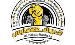 #22_مارس .. حراك ثوري ضد الظلم والفساد