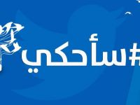انتفاضة تويتيرية بوجه بن سلمان...فمتى يتحرك الميدان؟