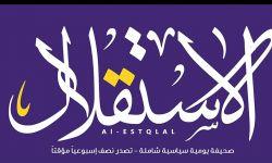 تورط السعودية والإمارات في تعليق تويتر لحساب صحيفة الاستقلال