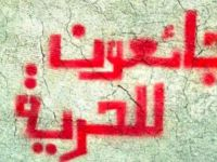 #إضراب_المشايخ_في_السجون.. وسم يدعم المعتقلين