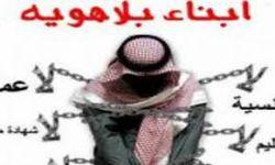 قبائل عربية في الجزيرة تطالب ال سعود بوقف الظلم و الانتهاكات التعسفية لحقوقهم