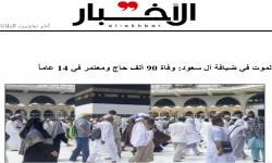 السفارة السعودية ترفع دعوى ضد الاخبار اللبنانية