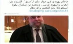 صحيفة سعودية تنشر إشادة حاخام بابن سلمان