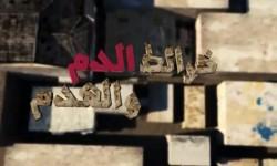 خرائط الدم والهدم'' يوثق قصة حرب السلطات السعودية على العوامية وأهاليها
