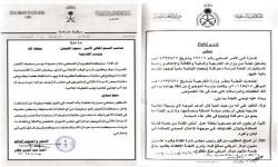 السفارات السعودية جندت نفسها لإجهاض الثورات وشراء الذمم
