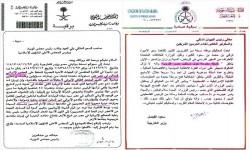 برقيات مسربة.. مؤامرة سعودية - إماراتية لتثبيت حكم العسكر في مصر