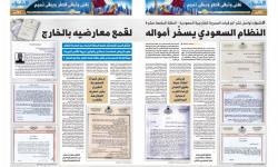 النظام السعودي يُسخّر أمواله لقمع معارضيه بالخارج