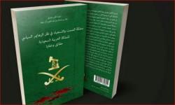 الصمت والاستعباد في ظل الزهايمر السياسي.. امير سعودي يفضح فساد آل سعود
