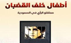 83 طفلاً معتقلاً بينهم 7 محكومين بالإعدام في مملكة الكذب
