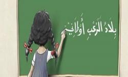 أل سعود يذبحون اطفال الیمن