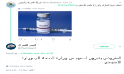 وزارة الصحة أم وزارة الإيموجي السعودية؟