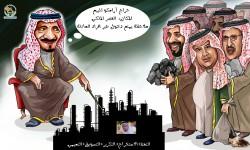 مقال مهم جدا ،الفجوة الغامضة.. أين تذهب عائدات 2 مليون برميل نفط سعودي يوميا؟