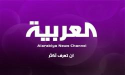 قناة العربية السعودية تشن هجوماً عنيفاً على الرئيس التركي+صورة