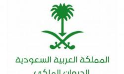 السعودية: الفساد ينهش الديوان الملكي