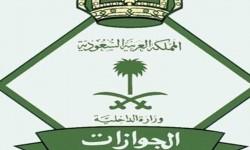 الجوازات السعودية تصدر بياناً صادما للعمالة الوافدة