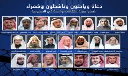 انتقادات حادة في لندن لأوضاع حقوق الإنسان بالسعودية