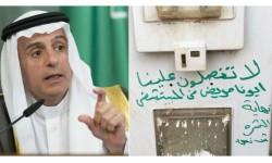 الجبير يهز الفنجان في روسيا.. وعائلة سعودية تستغيث بسبب 700 ريال