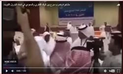 شاهد…مشاجرة وضرب مبرح بين الوفد القطري والسعودي في الكويت