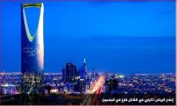 إعلان الرياض: تكراري في الشكل، فارغ في المضمون