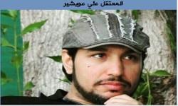 المعتقل علي عويشير 823 يوماً بين عذابات الزنازين السعودية دون محاكمة