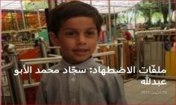 ملفّات الاضطهاد: سجّاد محمد الأبو عبدلله