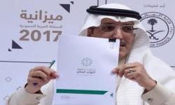 السعودية تقترض 20 مليار دولار من الخارج في 2018