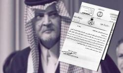 وثائق سرية تكشف التدخل السعودي في اليمن قبل الحرب