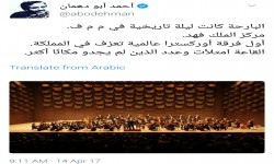 اوركسترا سعودية مطلية بالكتاب و السنة