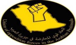 """الإعلان عن تأسيس """"اتحاد للمعارضة"""" لـ""""التغيير السلمي"""" في السعودية"""