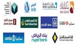 البنوك المحلية.. أداة السلطة السعودية للاستيلاء على أرصدة التجار وإفلاسهم