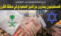 """""""الخليج أونلاين"""": فلسطينيون يحذِّرون من الدور السعودي في صفقة القرن"""