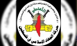 الجهاد الإسلامي'' ترفض تصريحات ملك البحرين و الجبير حول التطبيع
