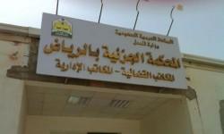 جزائية الرياض تصدر حكم القتل تعزيرا لمواطن من تاروت شارك في المظاهرات الاحتجاجية السلمية